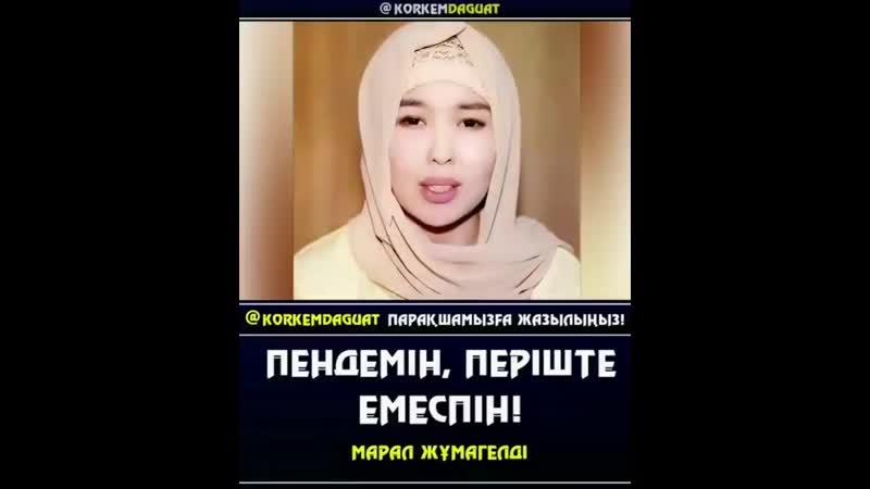 Пендемін періште емеспін Касиет Хайыржанкызы mp4