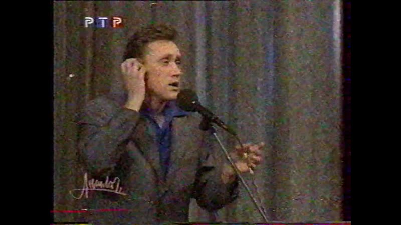 Аншлаг РТР 2000 Сергей Дроботенко