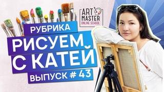 Рисуем портрет певицы Кати IOWA