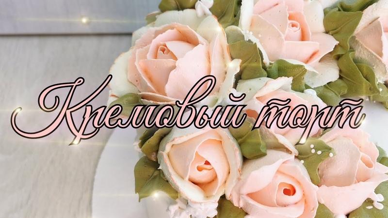 🌹✧Торт с РОЗАМИ✧🌹 РОЗЫ из БЕЛКОВОГО крема🌹КРЕМОВЫЙ торт 🌹 Зарема Тортики