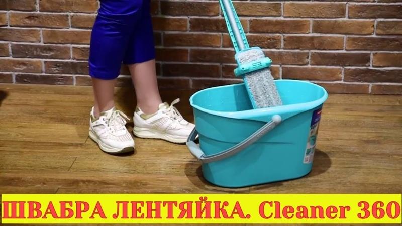 Мытьё полов с удовольствием Швабра лентяйка Cleaner 360