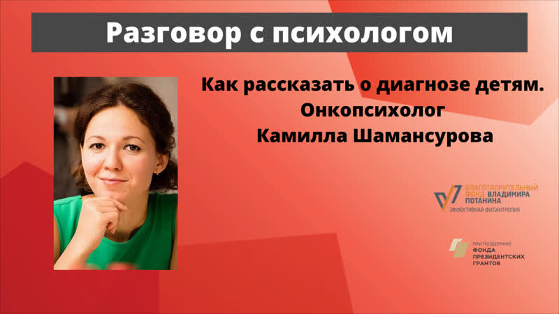 Разговор с врачом Как рассказать о диагнозе детям Онкопсихолог Камилла Шамансурова