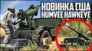 Новинка Армии США! НЕТ АНАЛОГОВ в России! 105мм Гаубица Humvee Hawkeye! Конец Артиллерии