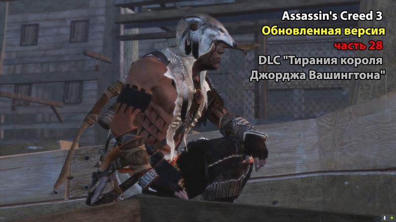 Assassin's Creed 3 Обновленная версия часть 28 DLC Тирания короля Джорджа Вашингтона