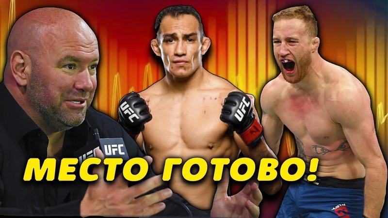 Наконец то Стало известно место проведения UFC 249 Тони Фергюсон против Джастина Гэйджи Емельяненко