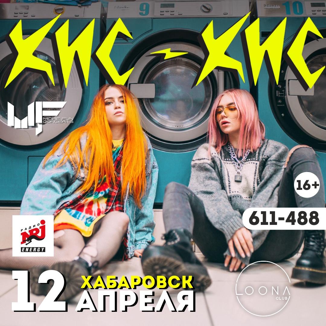 Афиша КИС-КИС / 12 АПРЕЛЯ / ХАБАРОВСК