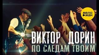 Виктор Дорин  - По следам твоим  (Official Video 2021) 12+