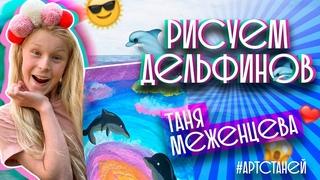 Таня Меженцева - Рисуем дельфинов акрилом | Арт с Таней | Выпуск 10 | Влог (6+)