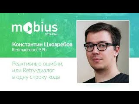 Константин Цховребов Реактивные ошибки или Retry диалог в одну строку кода