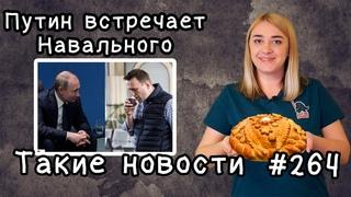 Путин встречает Навального. Такие новости №264
