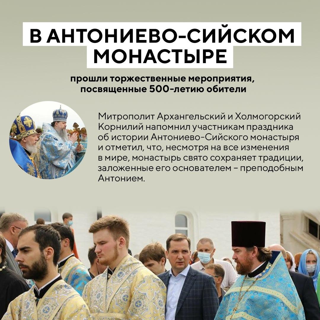 Свято-Троицкий Антониево-Сийский монастырь отметил своё 500-летие