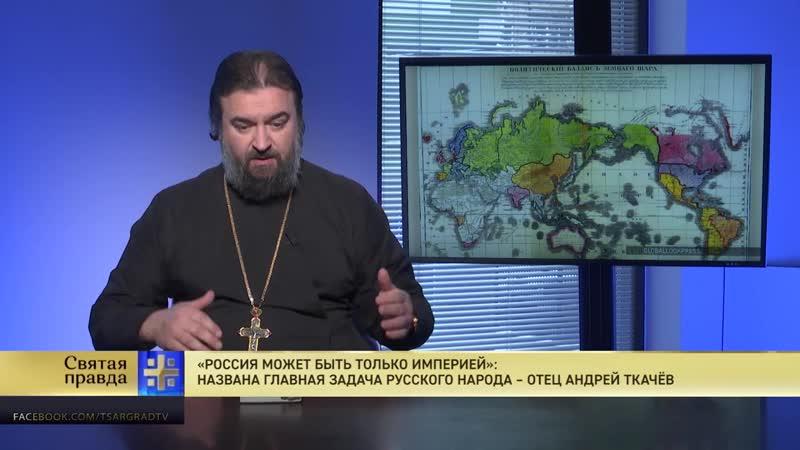 Святая правда Россия может быть только Империей Названа главная задача русского народа