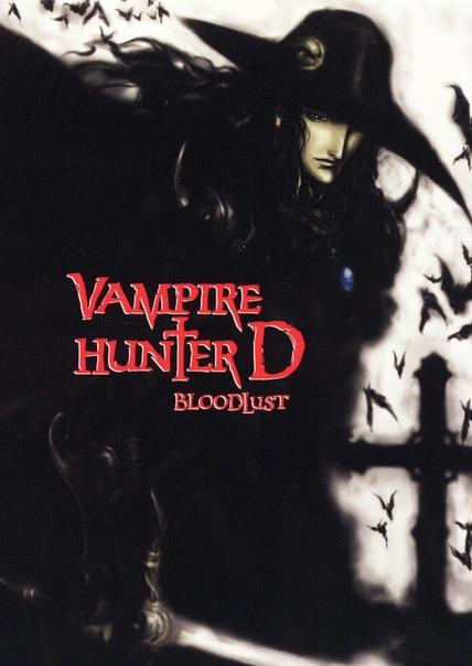 Ди — охотник на вампиров