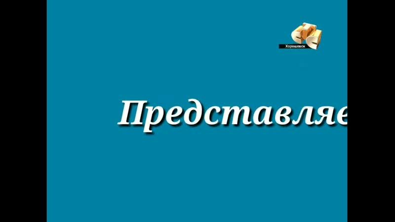 Дополнительная заставка Хорошевской корпорации создания программ СТС Хорошевск 2007