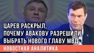 Олег Царев спрогнозировал судьбу Украины без Авакова