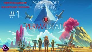 No Man's Sky Origins. PERMADEATH. Эпизод 1: выжить и взлететь [Прохождение]