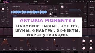 Arturia Pigments 3. Полный обзор. Harmonic Engine, Utility и Шумы, Фильтры, Эффекты, Маршрутизация.