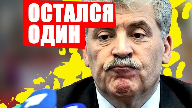 Грудинина добивают, А МЫ СЛАБАКИ / Совхоз Ленина на волоске от трагедии России