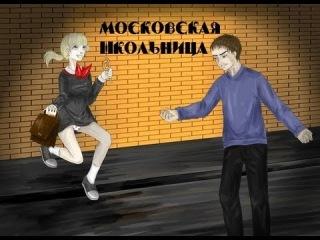 Порно Карнавал - Московская Школьница
