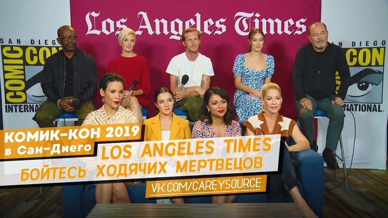 Интервью каста БХМ Los Angeles Times Комик Кон в Сан Диего 19 07 2019 Русские субтитры