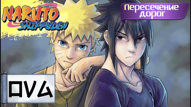 Наруто Пересечение дорог Naruto The Cross Roads ナルト ザ・クロスローズ OVA