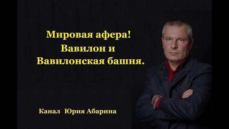 Юрий Абарин - Мировая афера Вавилон и Вавилонская башня.