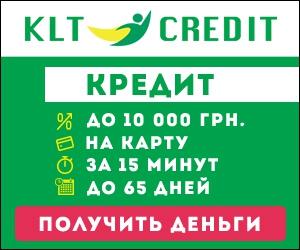 кредит 10000 грн на карту узнать баланс карты альфа банка через интернет по номеру карты онлайн