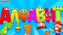 Мультики для изучения алфавита для детей. Алфавит для маленьких детей