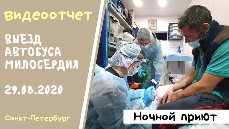 Дежурство медиков Больнички в Автобусе милосердия Кинонии 29 08 2020