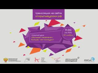 """Всероссийский открытый урок """"«Большая перемена»: больше чем конкурс"""""""