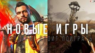20 Новых крутых игр, в которые стоит поиграть на ПК, PS4, PS5, Xbox Series, One