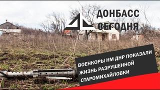 Военкоры НМ ДНР показали жизнь разрушенной Старомихайловки