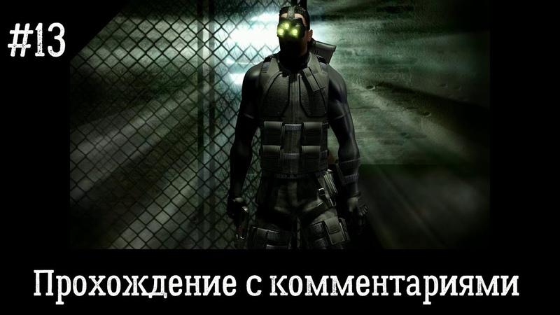 Splinter Cell 2002 с комментариями 13 здание Калинатек перестрелка на крыше