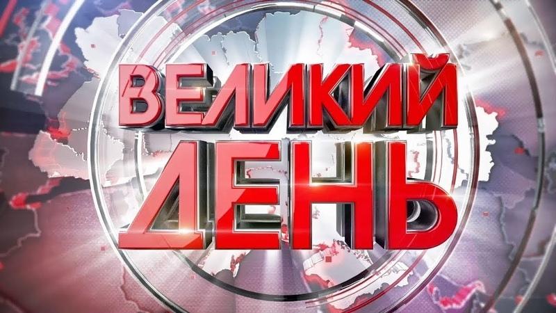 Ток шоу Великий день 04 05 2021 Онлайн трансляция