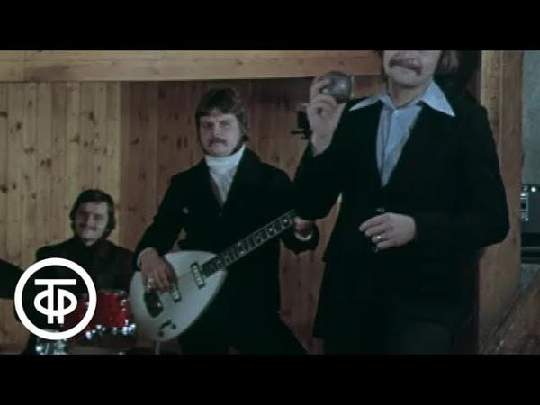 Вокально инструментальный ансамбль Апельсин 1979