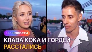Клава Кока и Дима Гордей расстались после двух лет отношений!