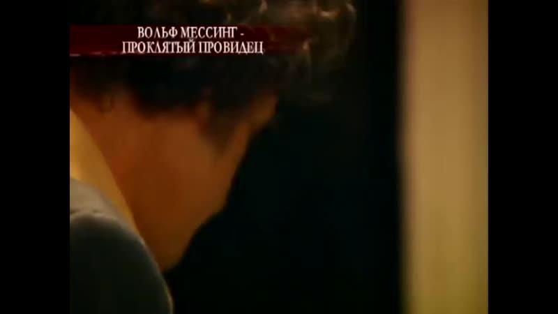 Вольф Мессинг - Проклятый провидец - В поисках истины