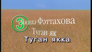 Василя Фаттахова «Туган як» [татарча караоке]