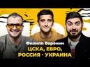 Филипп Воронин с детства за ЦСКА, форма Украины, Киркоров, Зарема Салихова Поз и Кос