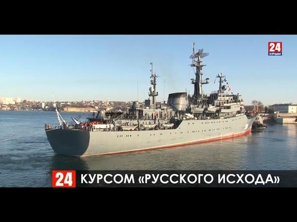 Военно-учебный корабль «Перекоп» с курсантами на борту вышел из Севастополя