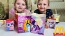 НОВЫЕ ИГРУШКИ В МАКДОНАЛЬДС! ХЕППИ МИЛ пони и роботы трансформеры. Дарина и Макар распаковка игрушек