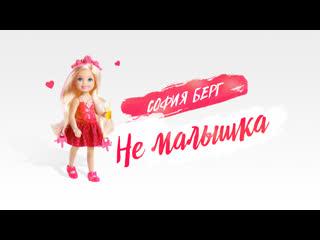 София Берг - Не малышка (Official Lyric Video)