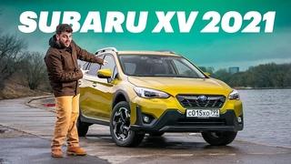 Новый Subaru XV: едет без рук, 22 см клиренса и другие фишки (обзор и тест-драйв)