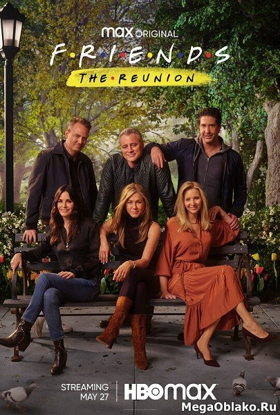 Друзья: Воссоединение / Friends Reunion Special / Friends: The Reunion (2021/WEB-DL/WEB-DLRip)