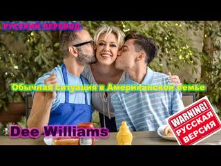 Dee Williams (big tits anal brazzers, lilhumpers sex, porno, milf, blowjob, лвк) инцест трах порно с переводом rus секс sex анал