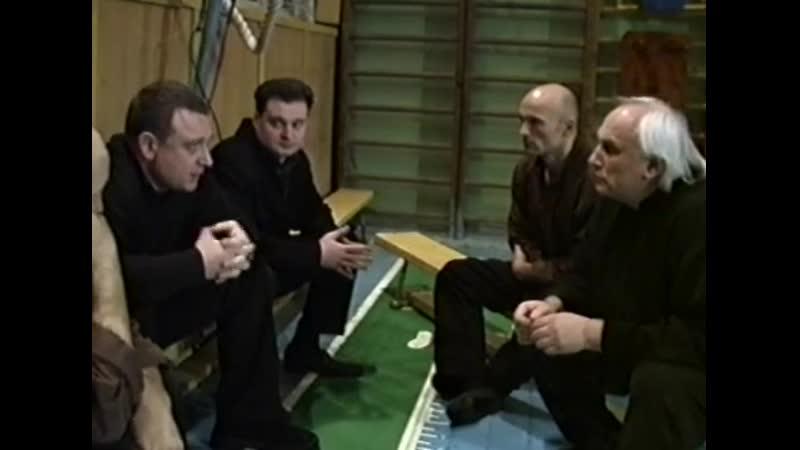 Встреча мастеров Вин Чун. В. Павловский, В. Мартынов, А. Белощин, А. Журавлёв. 2004 г.