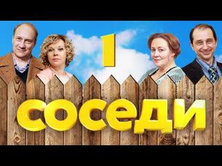 Сосeди 1 сезон 1-4 серии ( Мелодрама ) от