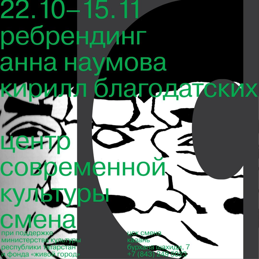 Афиша Казань Новая Смена: Ребрендинг от АНКБ
