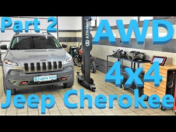 Jeep Cherokee Trailhawk 2014 Не работает полный привод 4WD часть 2