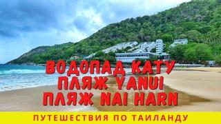 Таиланд, Пхукет 2021. Пирс Чалонг, водопад Кату, пляж Yanui, пляж Nai Harn. Путешествия по Таиланду